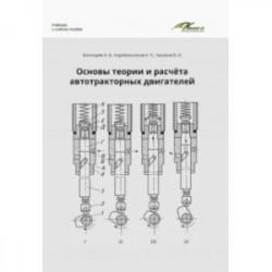 Основы теории и расчета автотракторных двигателей