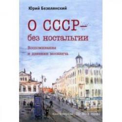 О СССР – без ностальгии