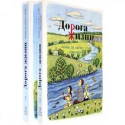 Дорога Жизни. Пособие для занятий с детьми. В 2- х томах (Комплект)