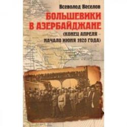 Большевики в Азербайджане (апрель - июнь 1920)