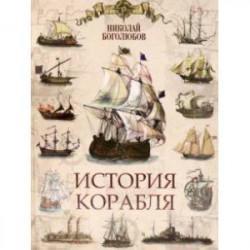 История корабля