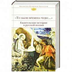 'То были времена чудес...'. Евангельские истории в русской поэзии