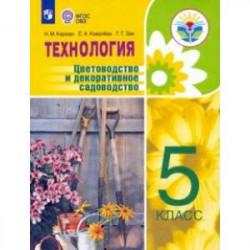 Технология. Цветоводство и декоративное садоводство. 5 класс. Учебник. ФГОС ОВЗ