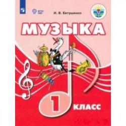 Музыка. 1 класс. Учебник. ФГОС ОВЗ