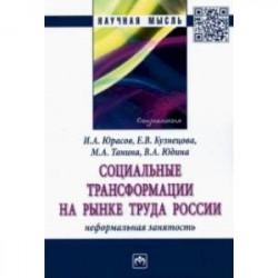 Социальные трансформации на рынке труда России. Неформальная занятость