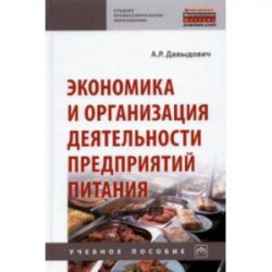 Экономика и организация деятельности предприятий питания