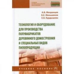 Технология и оборудование для производства полуфабрикатов деревянного домостроения и специальных вид