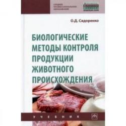 Биологические методы контроля продукции животного происхождения