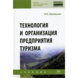 Технология и организация предприятия туризма