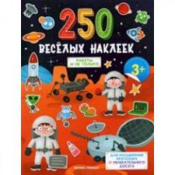 Ракеты и не только: книжка с наклейками