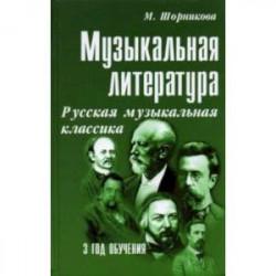 Музыкальная литература. 3 год обучения. Русская музыкальная классика