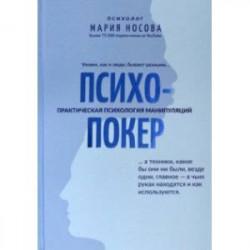 Психопокер: практическая психология манипуляций