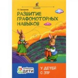 Развитие графомоторных навыков у детей с ЗПР. Тренажер
