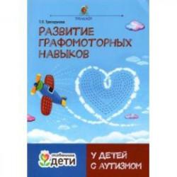 Развитие графомоторных навыков у детей с аутизмом. Тренажер