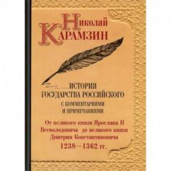 История государства Российского с комментариями и примечаниями
