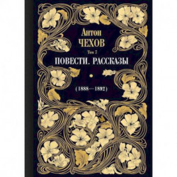 Повести. Рассказы (1888—1892)