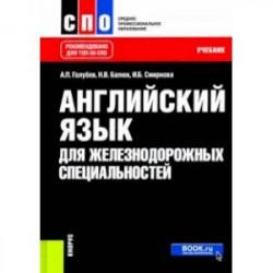 Английский язык для железнодорожных специальностей. Учебник