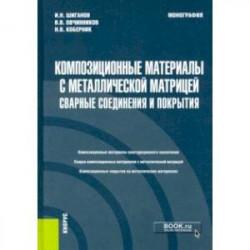 Композиционные материалы с металлической матрицей. Сварные соединения и покрытия. Монография