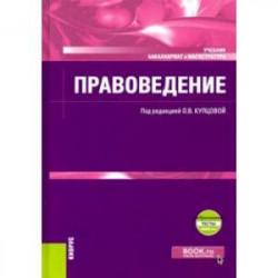 Правоведение + еПриложение. Учебник