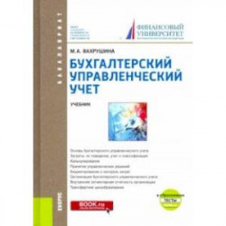 Бухгалтерский управленческий учет. (Бакалавриат) + еПриложение. Тесты. Учебник