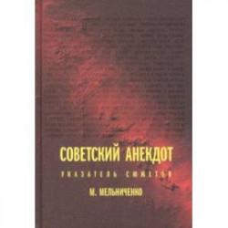 Советский анекдот. Указатель сюжетов