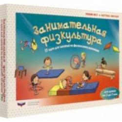 Занимательная физкультура. 32 идеи для занятий по физическому развитию детей от 3 до 7 лет