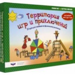 Территория игр и приключений. 32 идеи для занятий по физическому развитию детей от 3 до 7 лет