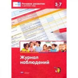 Речевое развитие в детском саду. Журнал наблюдений