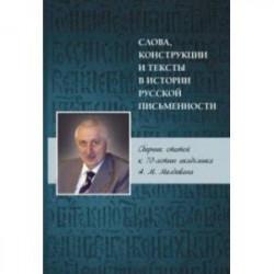 Слова, конструкции и тексты в истории русской письменности. Сборник статей