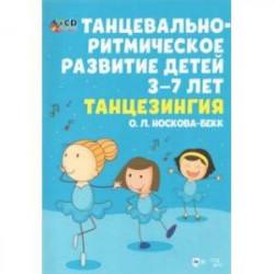 Танцевальн-ритмическое развитие детей 3–7 лет. Танцезингия (+СD)