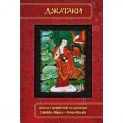 Джатаки. Книга 4-9. Catukka-Nipata -- Nava-Nipata