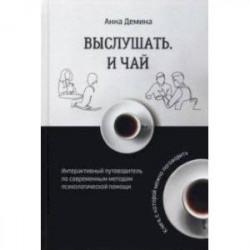 Выслушать и чай. Интерактивный путеводитель по современным методам психологической помощи