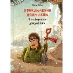 Приключения дяди Лёвы в сибирских джунглях