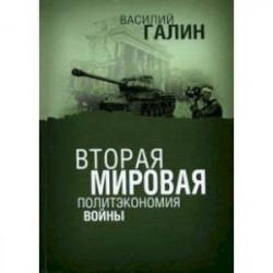 Вторая мировая. Политэкономия войны