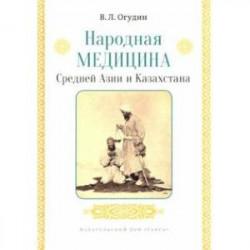 Народная медицина Средней Азии и Казахстана