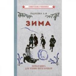 Зима. Первая книга для чтения после букваря (1927)