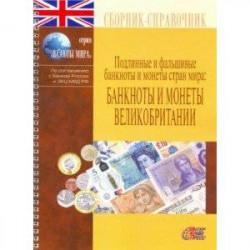 Банкноты и монеты Великобритании