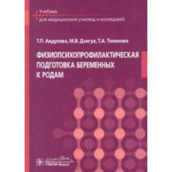 Физиопсихопрофилакт.подготовка беременных к родам