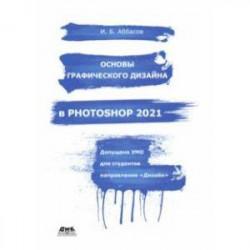 Основы графического дизайна в Photoshop 2021. Учебное пособие