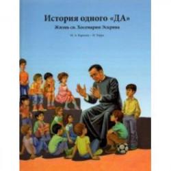История одного «ДА». Жизнь св. Хосемарии Эскрива для детей