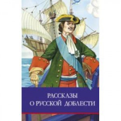 Рассказы о русской доблести