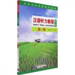 Chinese Listening Course (3rd Edition). Book 1