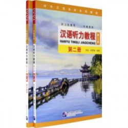 Chinese Listening Course (3rd Edition). Book 2. В 2-х частях