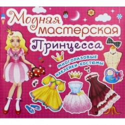 Модная мастерская. Принцесса