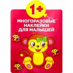 Многоразовые наклейки для малышей. Животные
