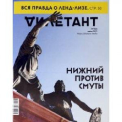 Журнал 'Дилетант', 2021. № 066 июнь