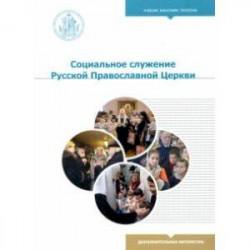 Социальное служение Русской Православной Церкви