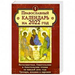 Православный календарь на 2022 год. Ветхозаветные, Евангельские и Апостольские чтения на каждый день