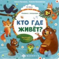 Книжка с окошками Кто где живёт? (56632)