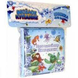Книжка-пищалка для ванны 'Подводный мир-1' (PT-01473)